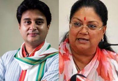 Rajasthan Chunav: बुआ के गढ़ में नहीं पहुंचे ज्योतिरादित्य